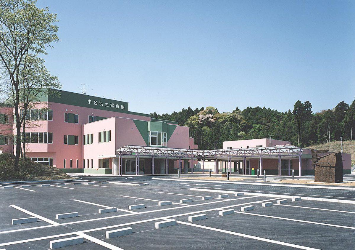 小名浜生協病院+小名浜生協病院付属せいきょうクリニック