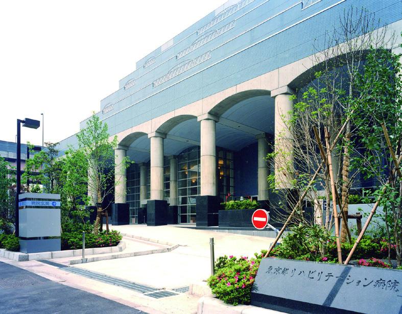 東京都リハビリテーション病院